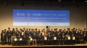 SKcompany優秀な第2回東京公共交通オープンデータチャレンジ